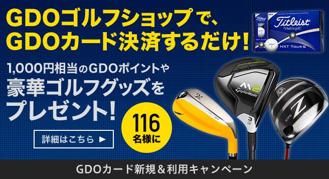 GDOカードキャンペーン