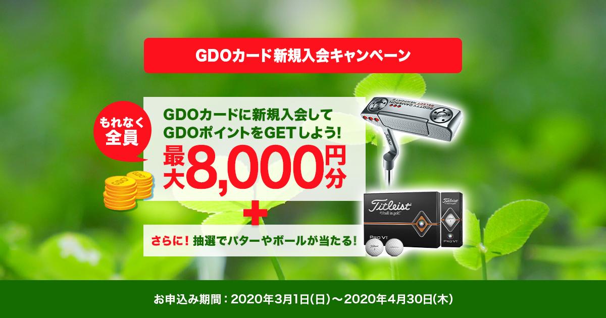 GDOカード新規入会キャンペーン