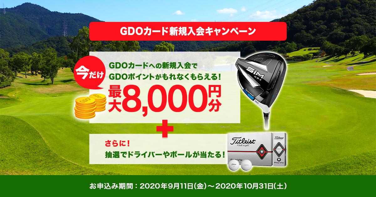 秋のGDOカード新規入会キャンペーン