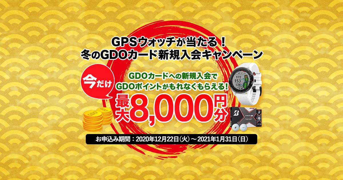 GPSウォッチが当たる!冬のGDOカード新規入会キャンペーン