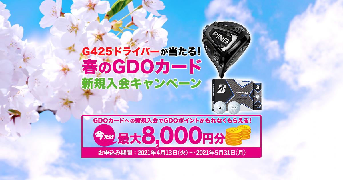 春のGDOカード新規入会キャンペーン