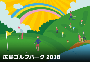 ゴルフが体験・体感できるテーマパークが広島に出現!