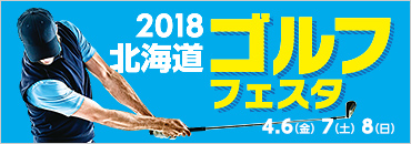 GDO Presents 北海道ゴルフフェスタ 2018