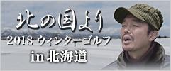 GDO×ウィンターゴルフ2018in北海道