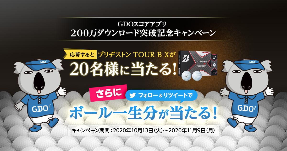 GDOスコアアプリ200万ダウンロード突破記念キャンペーン