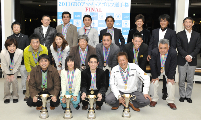 関東大会2nd 2011GDOアマチュアゴルフ選手権 決勝大会/全国大会