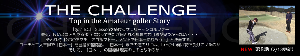 The Challenge Top in the Amateur golfer Story