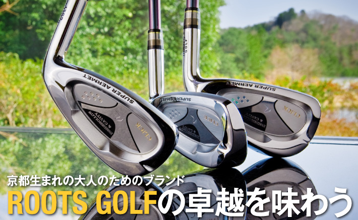 ROOTS GOLFの卓越を味わう