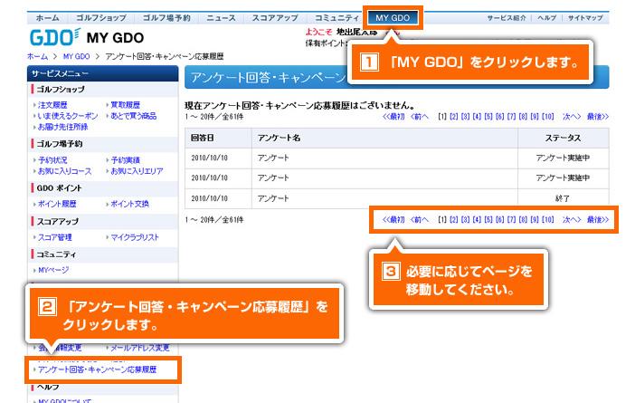 gdo 使い方ナビ 会員情報 マイページ機能 my gdo アンケート回答