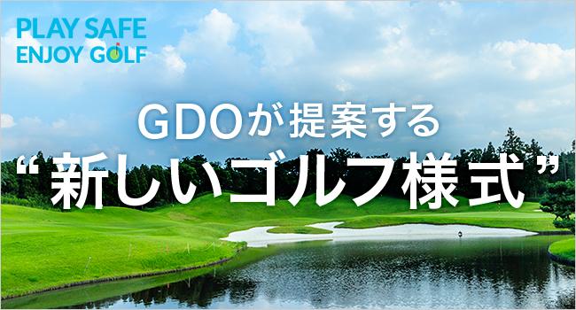 新しいゴルフ様式
