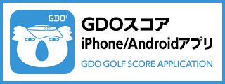 GDOスコア管理 iPhone/Androidアプリ