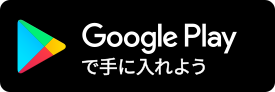 ANDROIDアプリ Googleplay