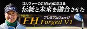 フォーティーン FH forged V1