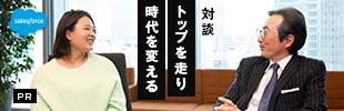 スペシャル対談 鈴木愛×セールスフォース代表小出伸一