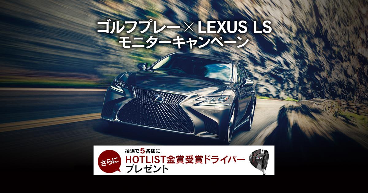 憧れのレクサスLSに乗ってゴルフ旅行に行こう!LEXUS LSモニターキャンペーン!