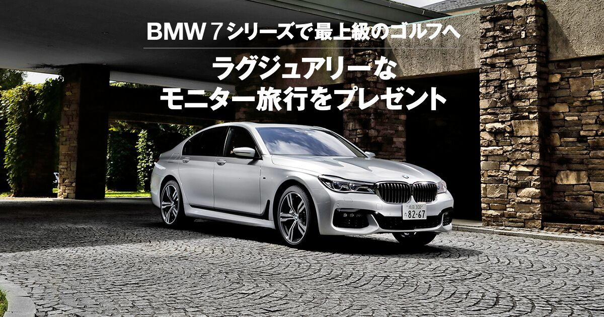 BMW7シリーズで行く葛城ゴルフ倶楽部までの試乗ゴルフプレーの旅 1組様(2名様まで)