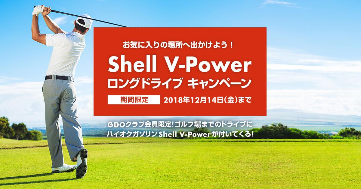 お気に入りの場所へ出かけよう!Shell V-Power ロングドライブ キャンペーン