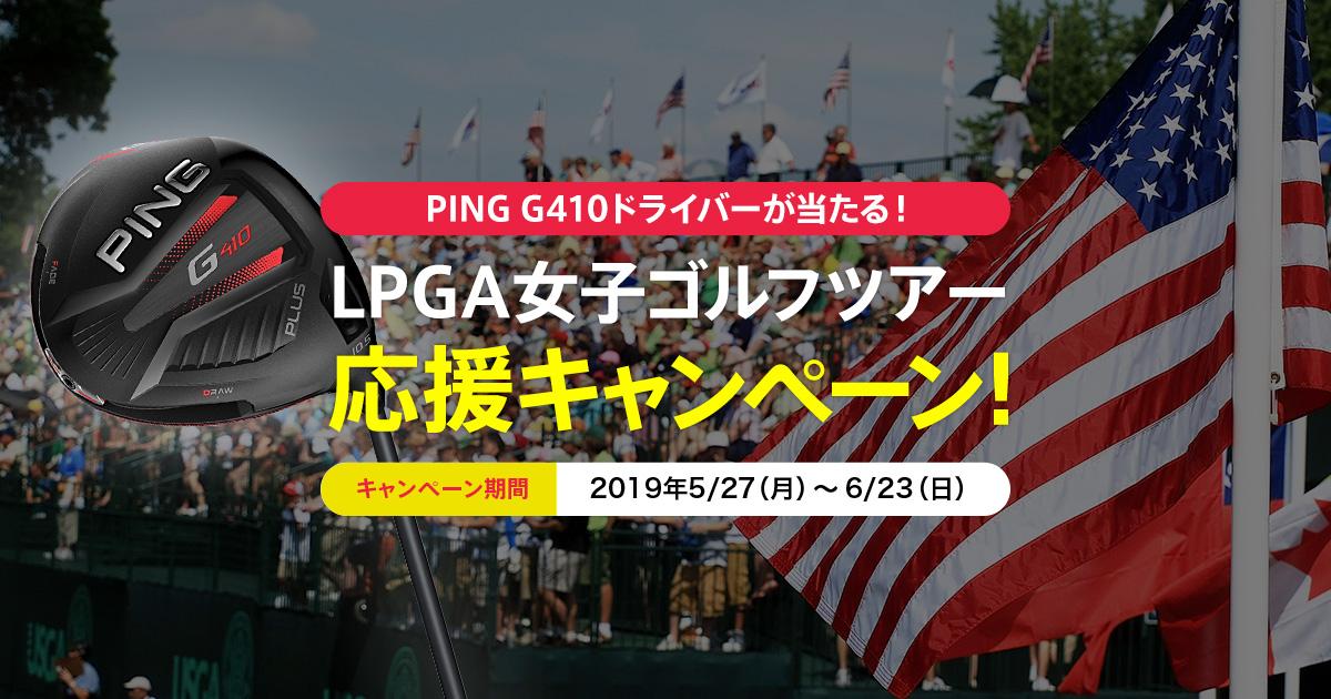 PNG G410ドライバーが当たる!LPGA女子ゴルフツアー応援キャンペーン!