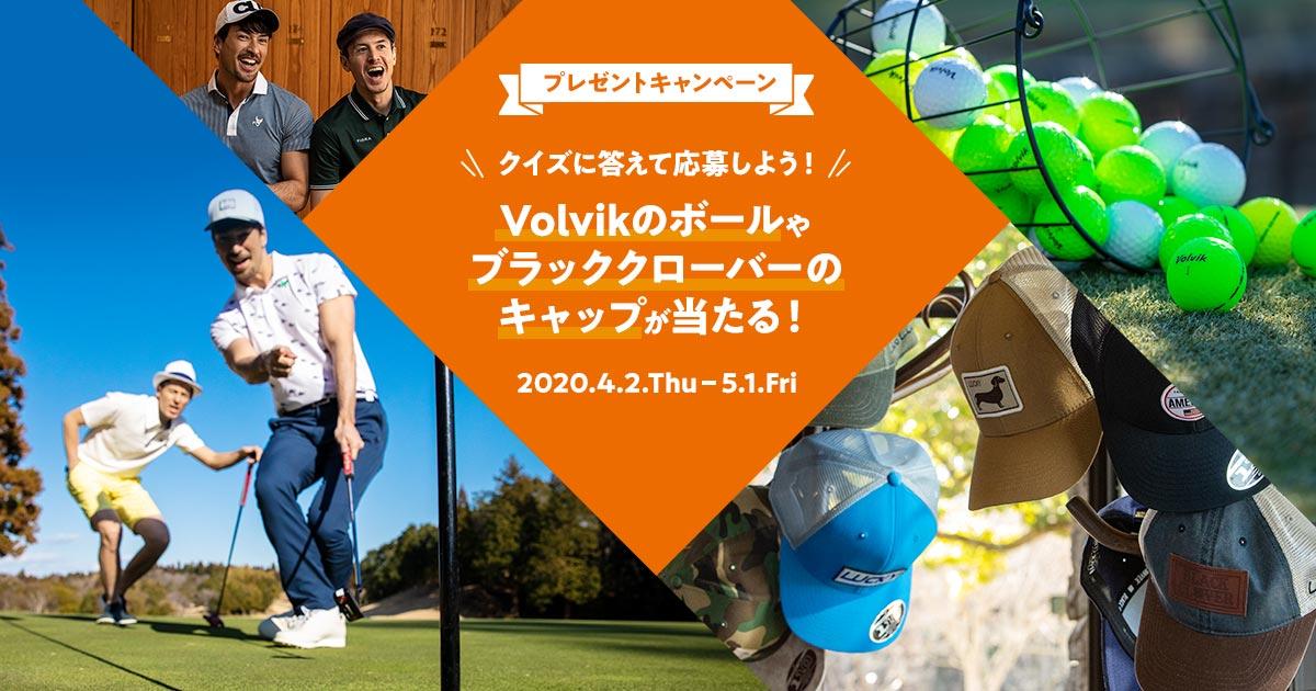 Volvikのボールやブラッククローバーのキャップが当たるプレゼントキャンペーン開催!