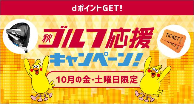 秋ゴルフ応援キャンペーン