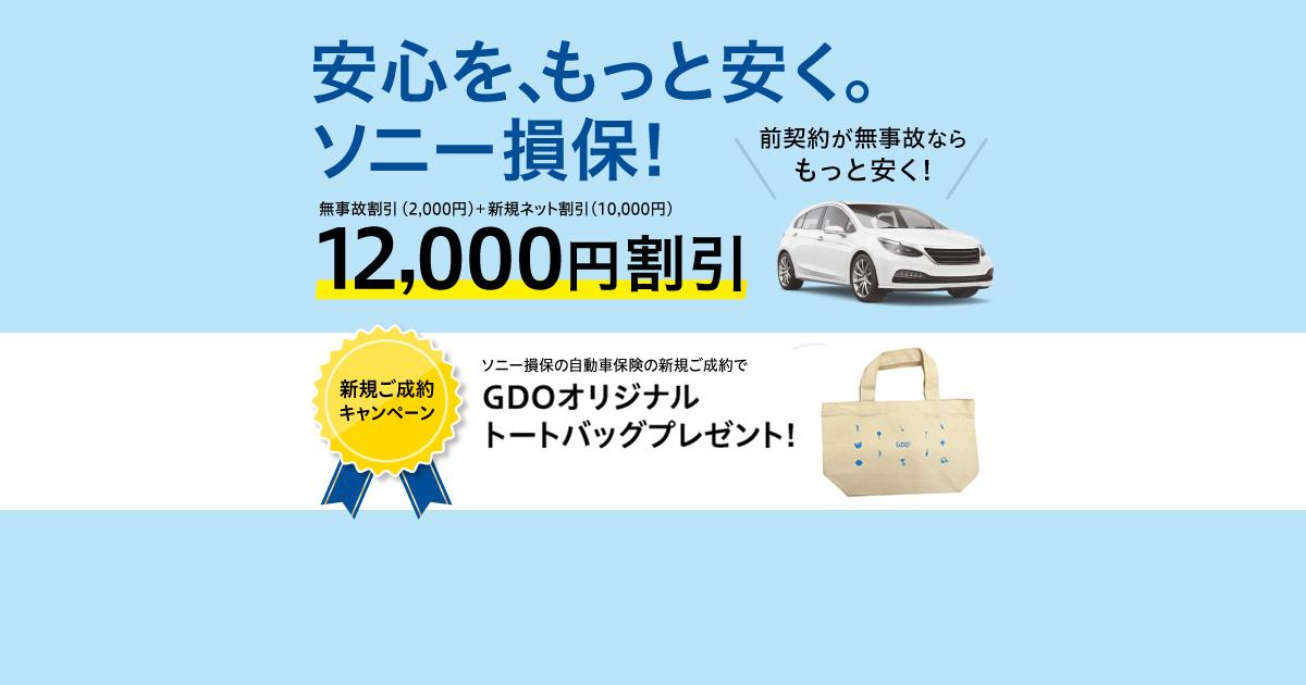 ソニー損保の自動車保険 新規ご成約キャンペーン実施中