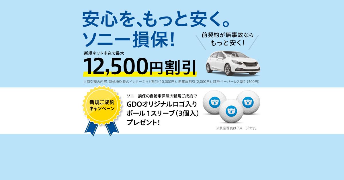 ソニー損保の自動車保険 新規ご成約キャンペーン実施中!