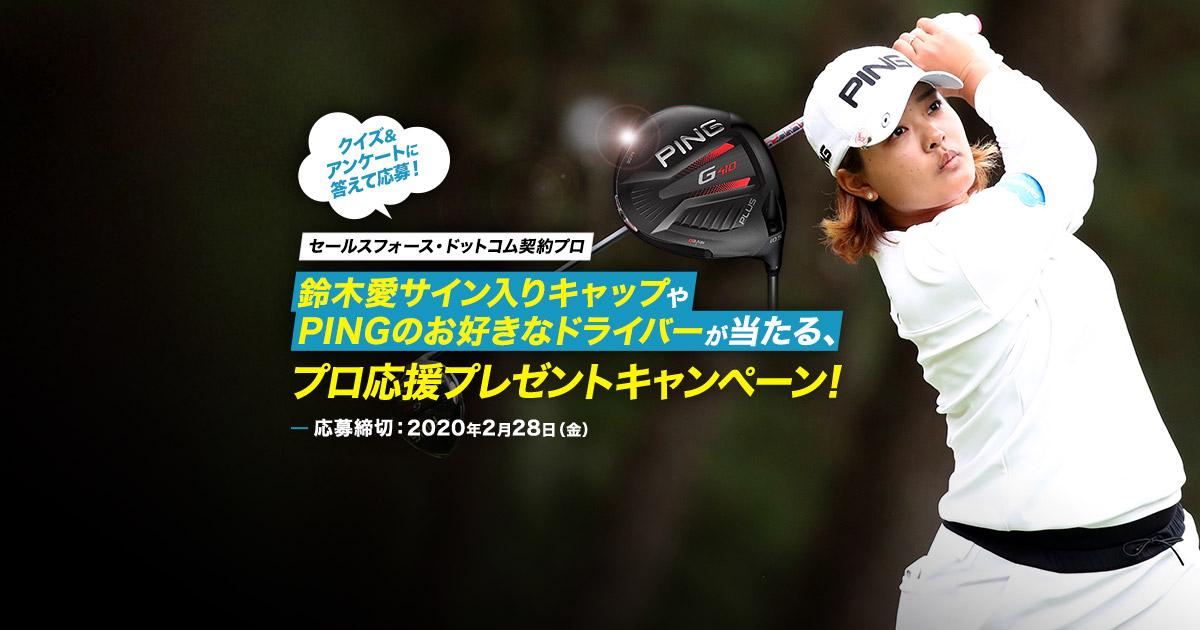 鈴木愛サイン入りキャップや、PINGのお好きなドライバーが当たる!