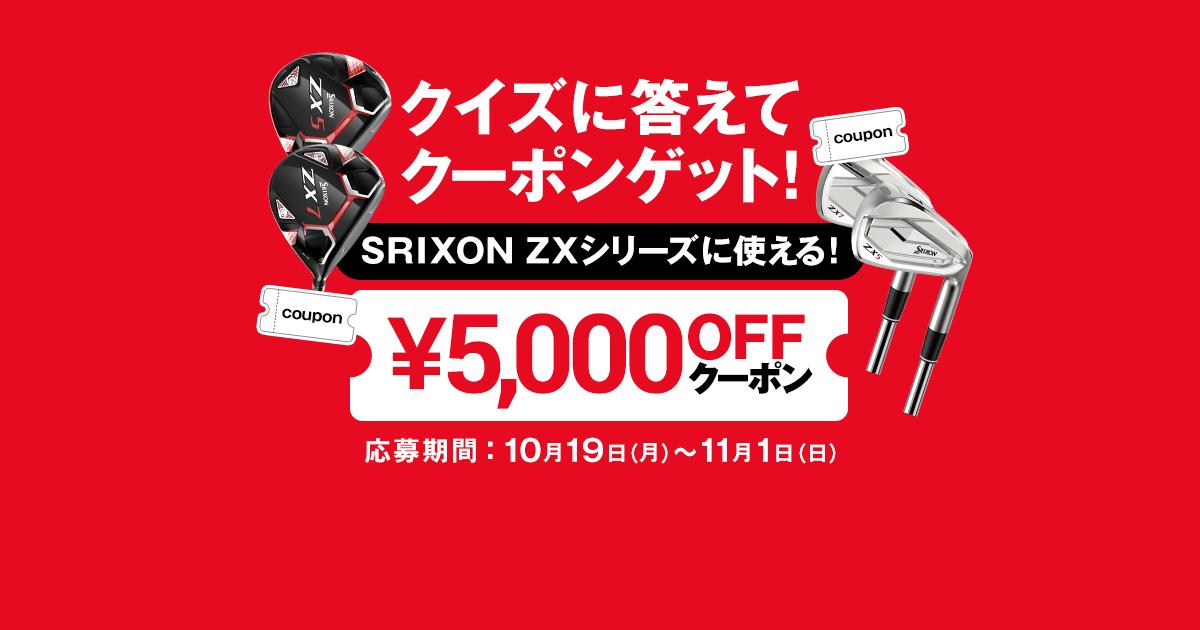 SRIXON ZXシリーズに使えるGDOゴルフショップクーポンを当てよう!