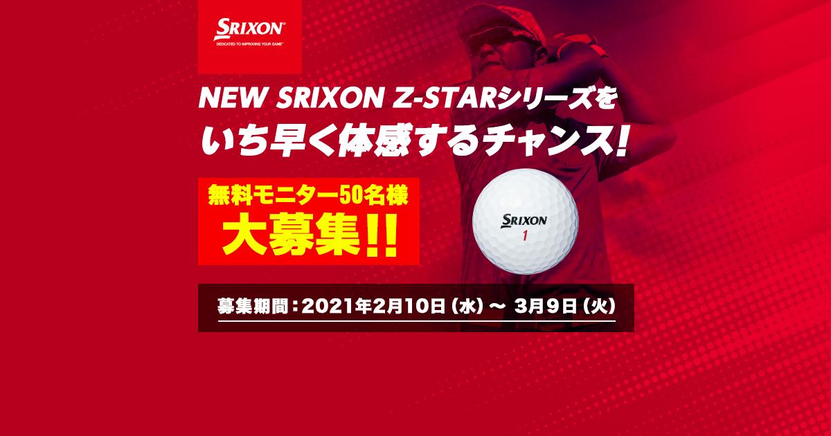 NEW SRIXON Z-STARシリーズ 無料モニター大募集!