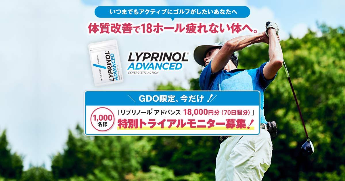 リプリノールアドバンス特別モニター大募集!18,000円分のサプリメントプレゼント!