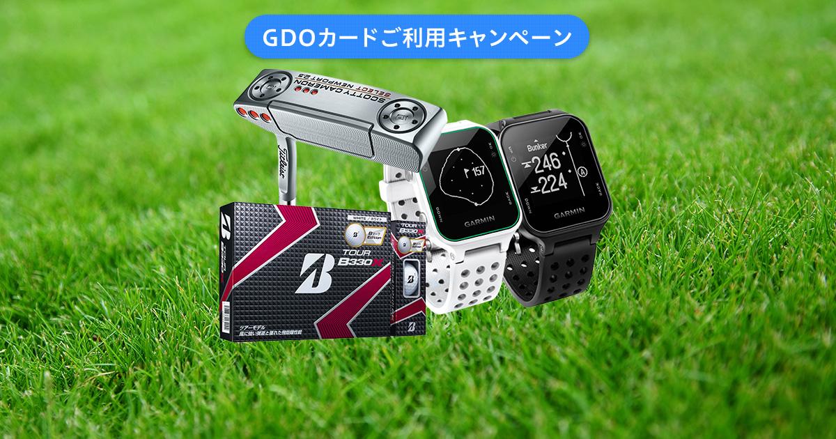 【期間限定】今GDOカードでお買い物するとパターやGPS計測器が当たる!