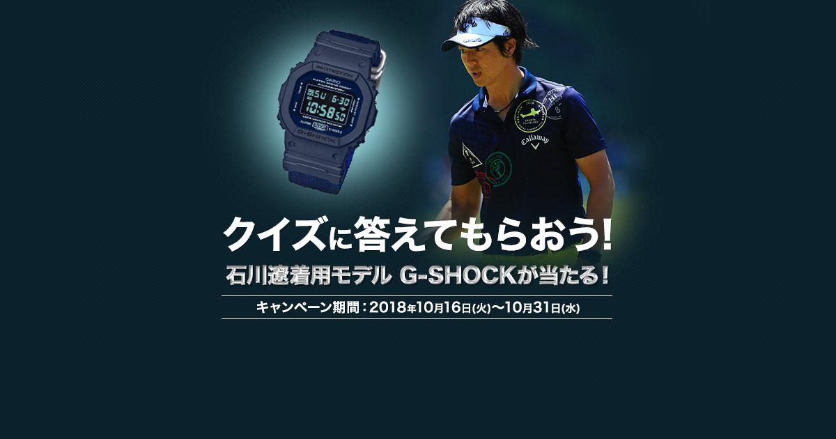CASIO所属 石川遼を応援!石川遼着用モデルのG-SHOCKをプレゼント!