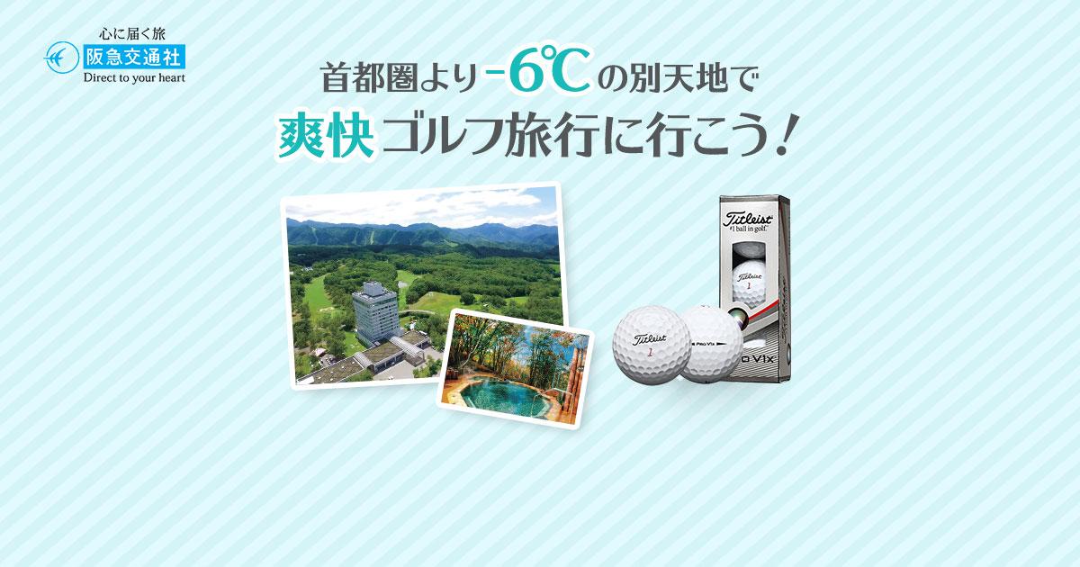 【阪急交通社ゴルフ旅行】水上高原ゴルフコース2プレイ2日間が当たる!!