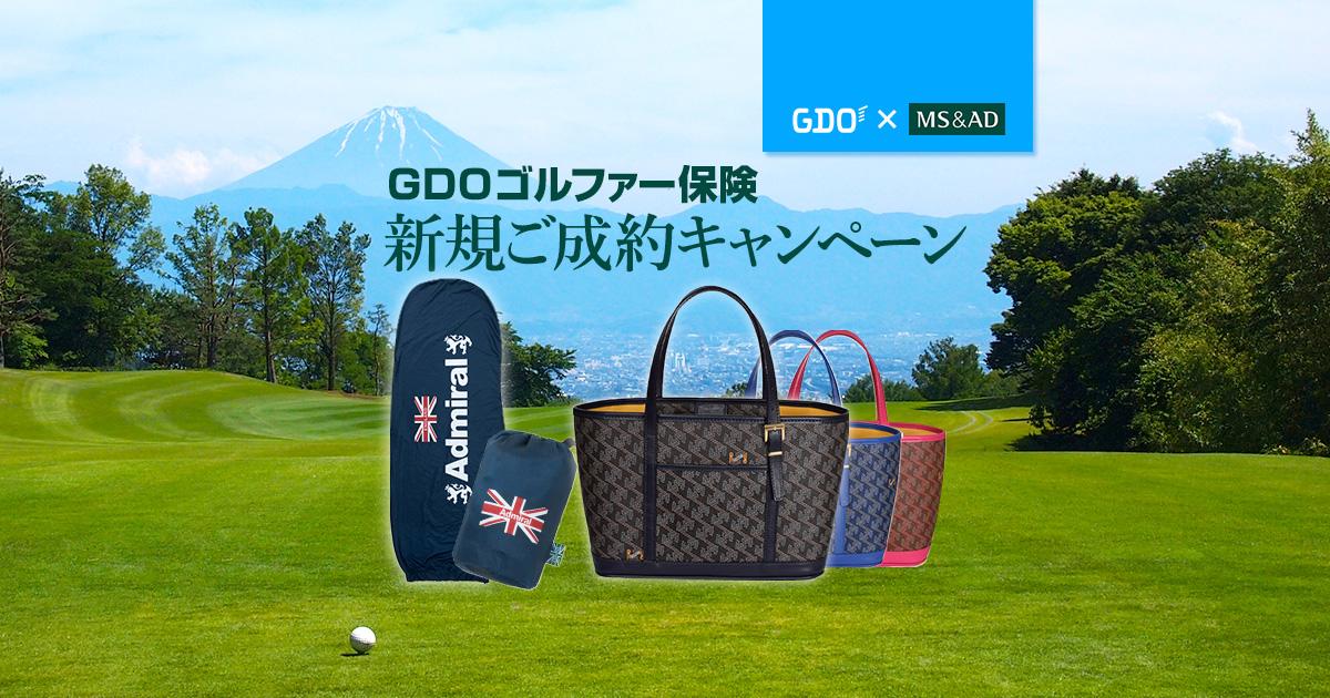 年内最後のゴルファー保険新規ご成約キャンペーン!人気グッズが当たるんです!