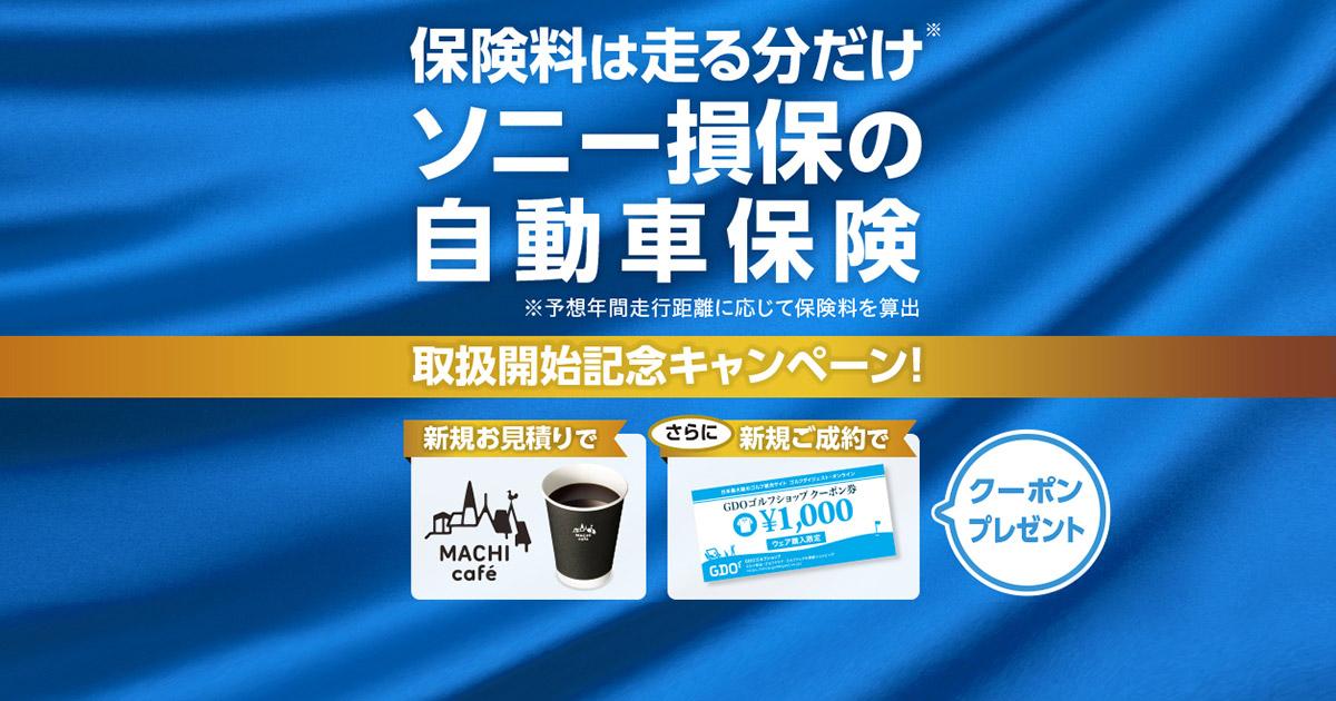 ソニー損保の自動車保険 GDO取り扱い開始記念キャンペーン実施中!
