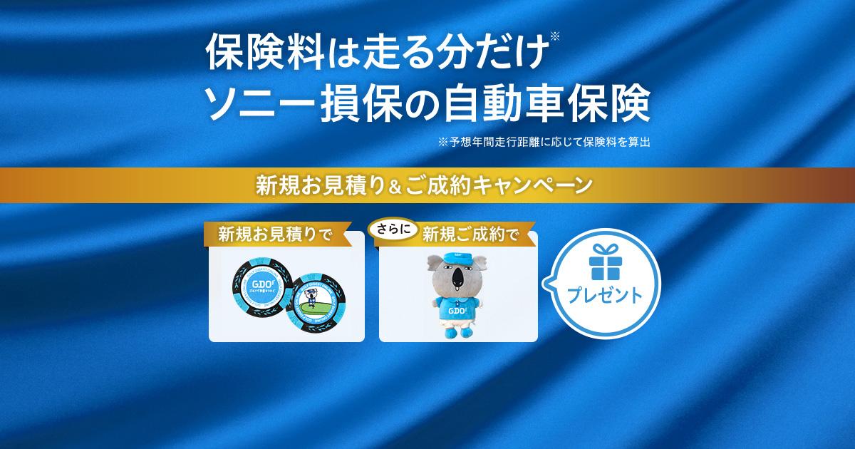 ソニー損保の自動車保険 新規お見積り・ご成約キャンペーン実施中!