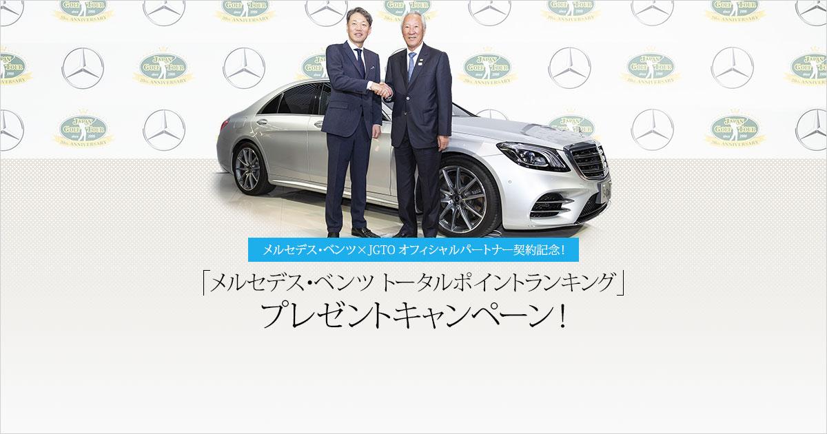 お好きなドライバープレゼント!メルセデスベンツ×JGTO契約記念!!
