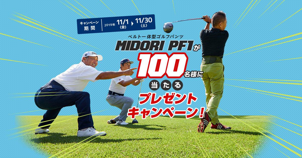 ベルト一体型ゴルフパンツ『MIDORI PF1』が100名様に当たる!