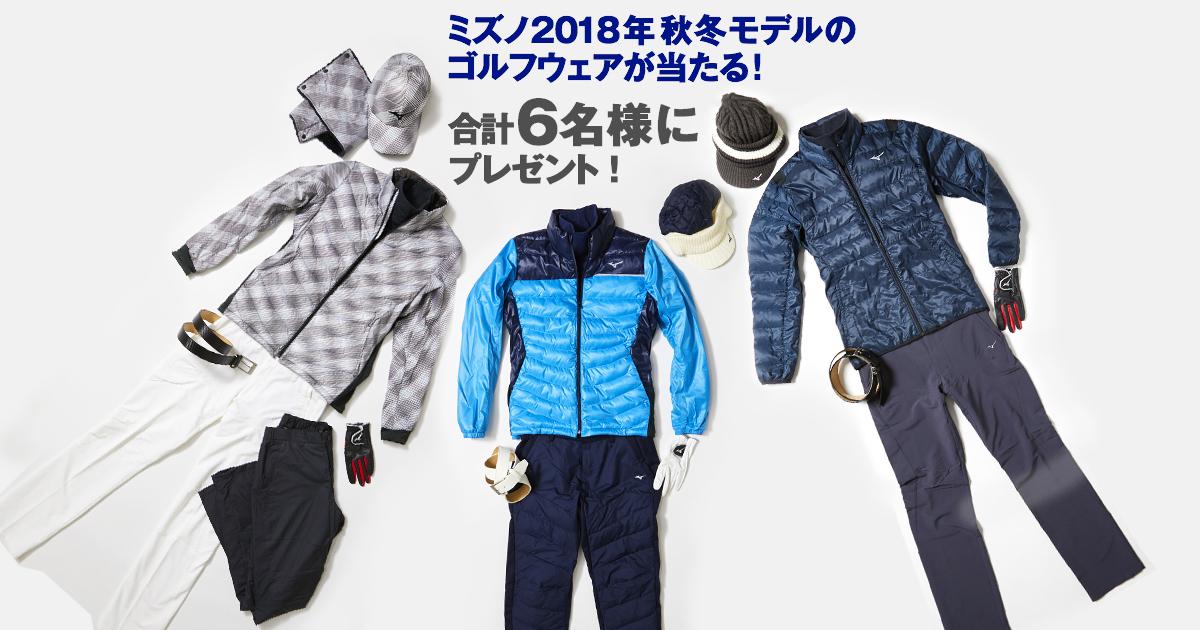 MIZUNO2018年秋冬モデルのゴルフウェアが当たる!合計6名様にプレゼント
