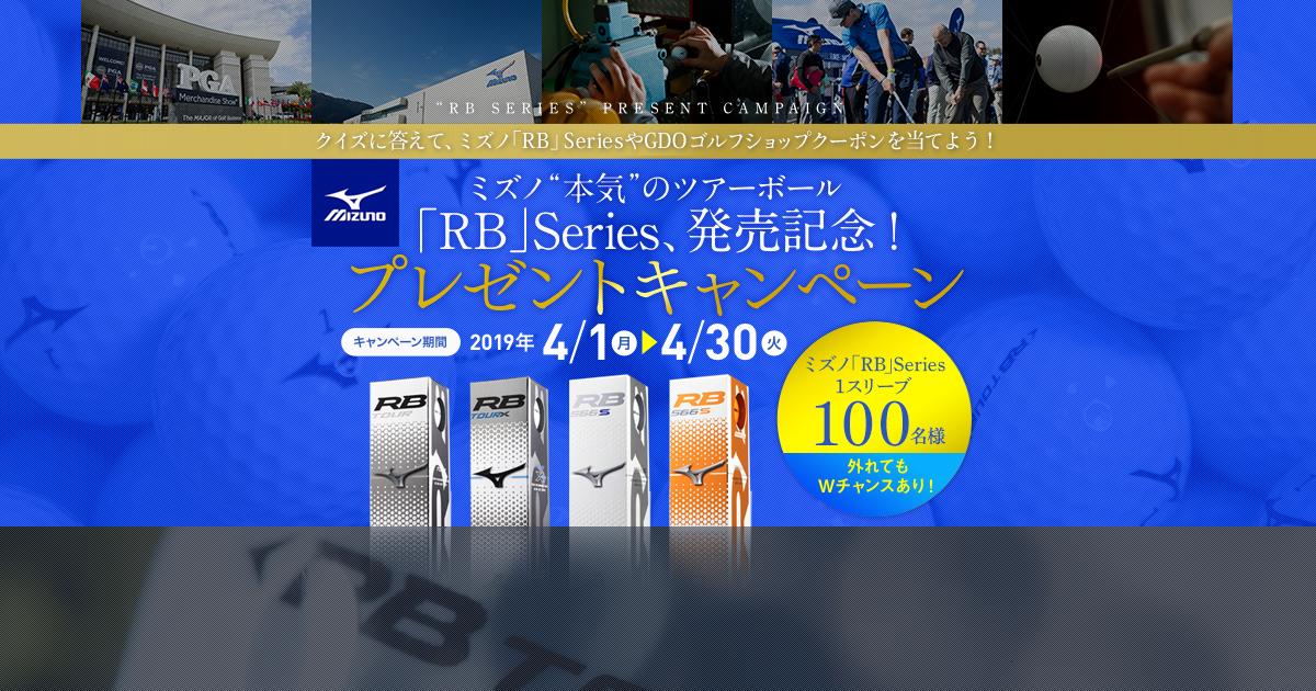 ミズノ本気のツアーボール「RB」シリーズ発売記念!プレゼントキャンペーン開催中!