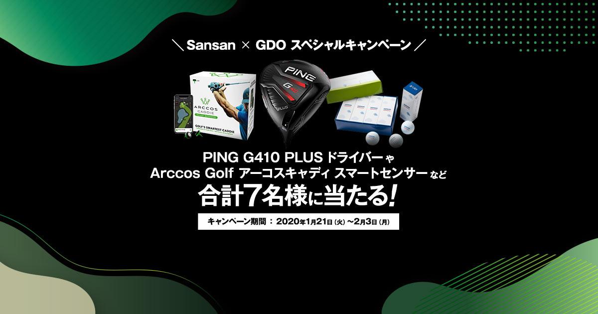 クイズに答えてPING G410 PLUS ドライバーや最新ゴルフグッズを当てよう!