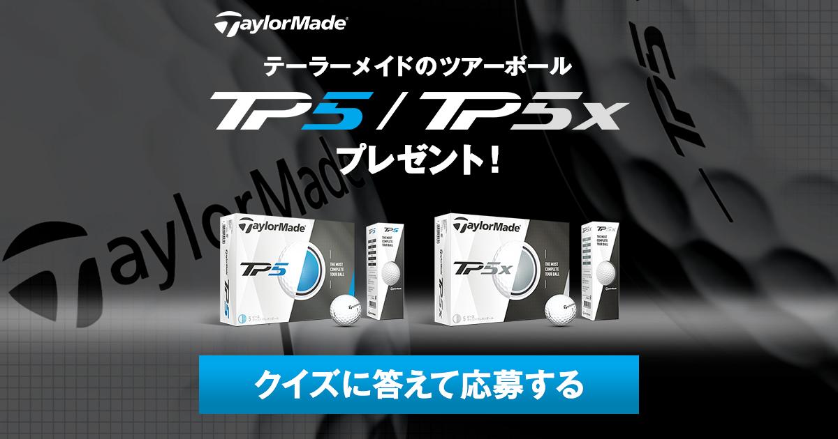 ツアープロも使用するテーラーメイドゴルフ ボールTP5/TP5xプレゼント!