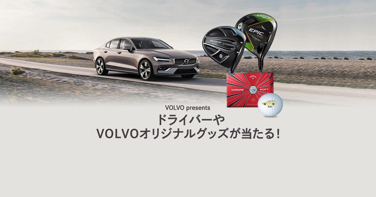 ドライバーやトラベルカバー、VOLVOデザイン・ゴルフボールが当たるプレゼントキャンペーン!
