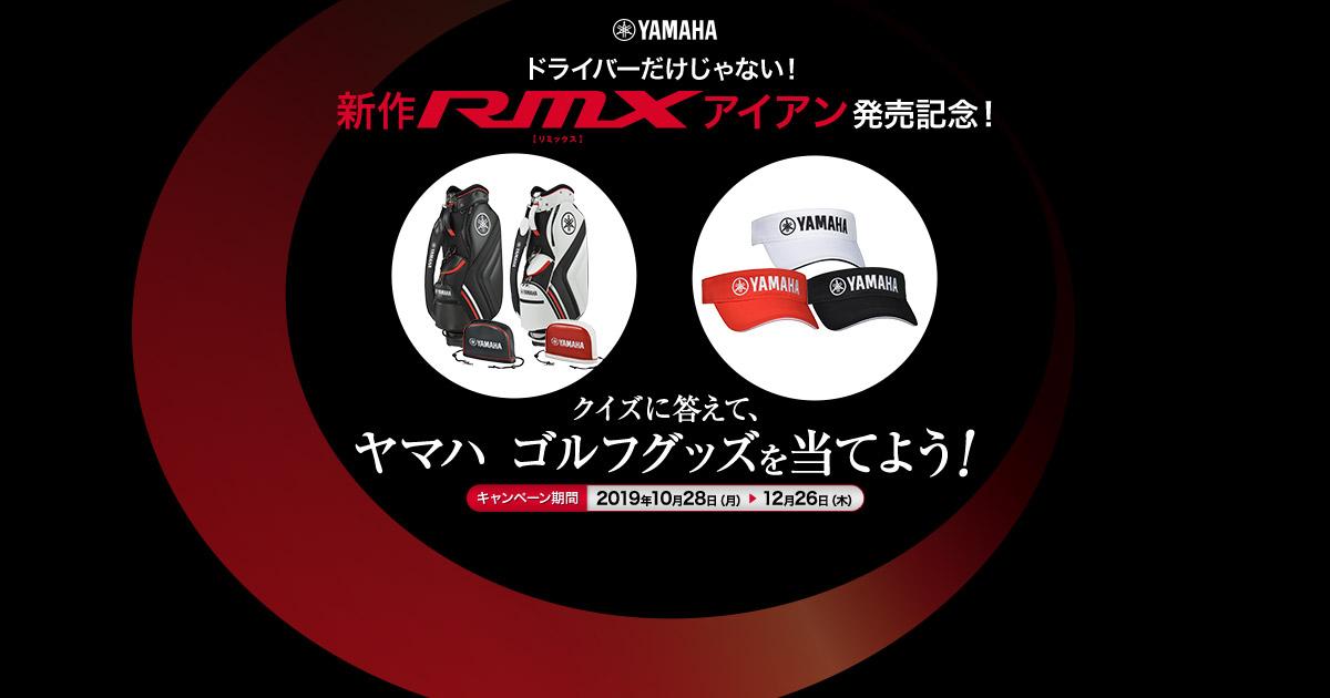 YAMAHA RMX発売記念!クイズに答えて、ヤマハゴルフグッズを当てよう!