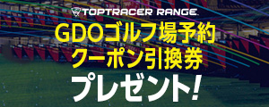TOPTRACER RANGE GDOゴルフ場予約クーポン引換券プレゼント!