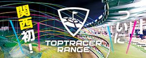 TOPTRACER RANGE
